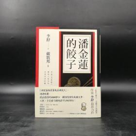 台湾联经版  李舒 著,戴敦邦 绘《潘金莲的饺子》