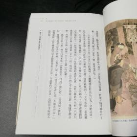台湾联经版  李舒 著,戴敦邦 绘《潘金蓮的餃子》