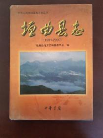垣曲县志[1991---2000] 2001年一版一印  印数4500册