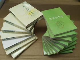 朱自清全集(精装版第2-8卷)、(平装版第2-11卷)共17册