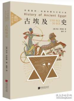 古埃及史:环境基因、地缘争霸与文明兴衰中画史鉴全景插图版