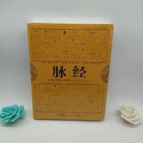脉经 中医脉学集大成著作(白话全译图本)