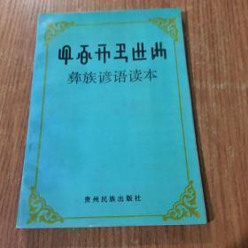 彝族谚语读本(作者签名赠送本)