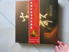 岁月如歌—歌声中的世纪百年(一本书加8张光盘,全新未开封, 正版带外盒小4开).