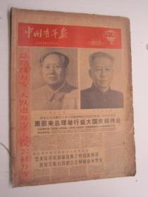 老报纸:中国青年报1961年10月合订本(1-31日缺第2.3.9.16.23.29.30日)【编号02】