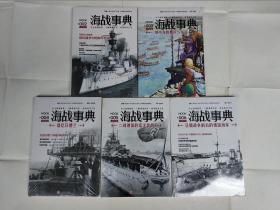 海战事典(2-6)五本,未拆封