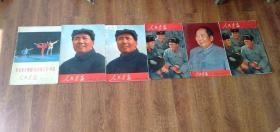 人民画报1970年 4期(2本)6期增刊 8期增页 9期 10期 (2本)共计7本合售