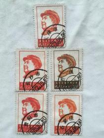文4邮票 祝毛主席万寿无疆邮票全套5枚