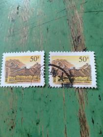 普通邮票 长城  50分 一张0.5元