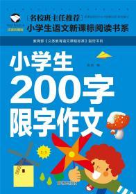 小学生200字限字作文(注音彩图版)/小学生语文新课标阅读书系