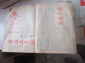 报纸:影剧天地 1984年第三期 总第三期 云海玉弓缘 8开8版