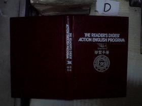 THE  READER'S  DIGEST  AXTION ENGLISH  PROGRAM  学习手册(读者文摘英语课程)