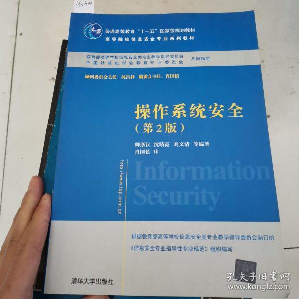 操作系统安全(第2版)