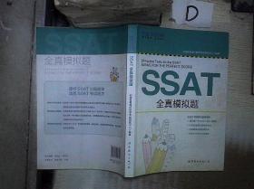 启德教育:SSAT全真模拟题 。、
