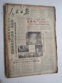 老报纸:人民日报1958年7月合订本(1-31日全)【编号10】
