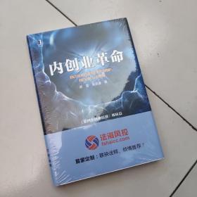 内创业革命【大32开硬精装,未开封】