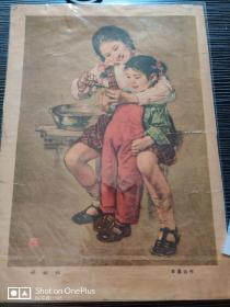五十年代出版,李慕白作,年华《好姐姐》16开