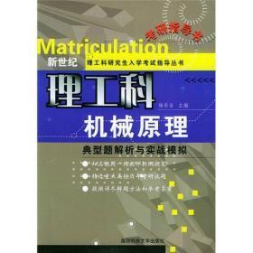 新世纪理工科研究生入学考试指导丛书·典型题解析与实战模拟:机械原理