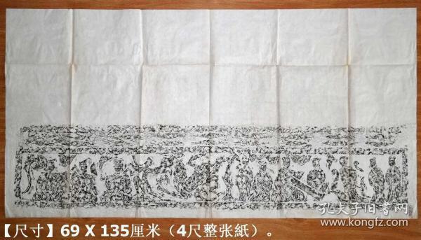 《汉画像拓片11#》4尺横幅宣纸旧软片◆◆近现代原石手工拓老拓片◆◆