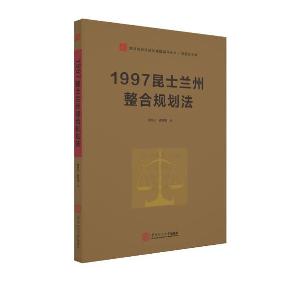 1997昆士兰州整合规划法