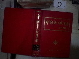 中国当代改革者(第二部)第七集  。.