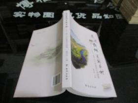 走进贵州美丽乡村:五十八个作者的不同视角   正版现货    货号32-1
