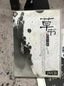 胡抗美,草书技法与创作2VCD光蝶