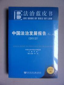 法治蓝皮书--中国法治发展报告 No.10(2012版)【全新正版 塑封】