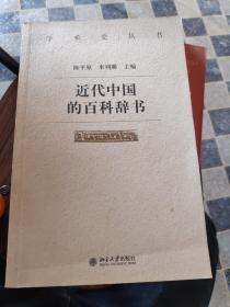 近代中国的百科辞书