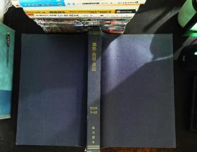 课程.教材.教法2010年7-12期(合订本)