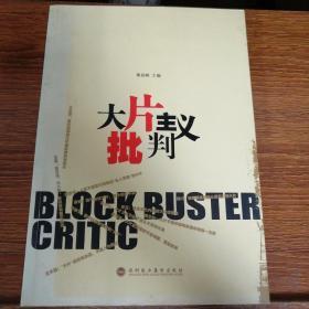 大片主义批判