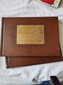 中华人民共和国人民币大全典藏 人民币珍邮  第3套  厚册 1.2 元的邮票  同号