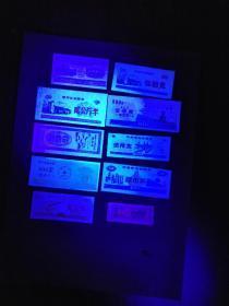 荧光粮票十种送两张不带荧光的做对比,品相品种如图,基本全新,保真!十种不同带荧光,送两张不带荧光的做对比!
