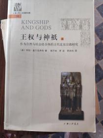 王权与神祇:作为自然与社会结合体的古代近东宗教研究 上下全