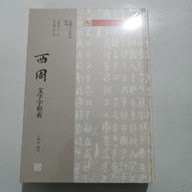 古汉字字形表系列:西周文字字形表