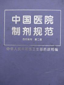 中国医院制剂规范(西药制剂第二版)