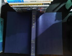 科学大观园2011年13-18期(合订本封面有章)