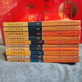 十万个为什么 文革版(1-12册)缺9 10两册(全十册合售)70年到73年1版1印的多