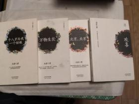 冯唐:北京三部曲全3册:万物生长 北京·北京 十八岁给我一个姑娘 另加冯唐十七岁作品,长篇小说《欢喜》共四册合售