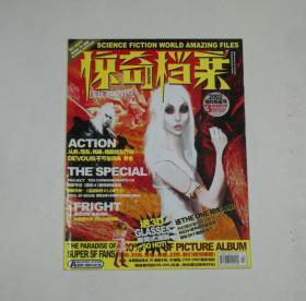 杂志--科幻世界惊奇档案2001年第4期夜之翼号(无海报)-