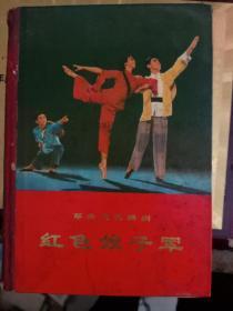 精装本 革命现代舞剧 红色娘子军 1970年 一版一印·装帧有点松散