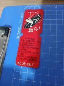 白鹭北京袜厂