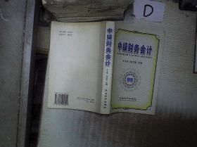 中级财务会计(第3版) 。、
