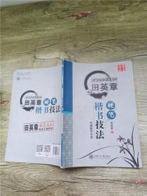 华夏万卷·田英章硬笔楷书技法