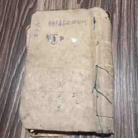 民国中医手抄本巜内外科》。很厚一册,书法好。
