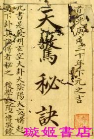 《天惊秘诀》蒋大鸿秘本四十八局图并打劫法 [清]道光30年钞