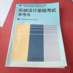 机械设计基础考试参考书