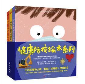 新冠肺炎科普绘本套装3本!!!《给孩子的病毒科普图鉴》《给孩子的免疫力故事》《加油,火神山上的小车》(适合3-6岁小孩)