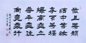 李永习 发上等愿,结中等缘,享下等福,仅两款, ------部分实物与照片有偏差,老师手绘多幅作品