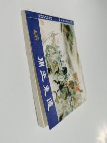 东周列国志故事之一:周王东迁